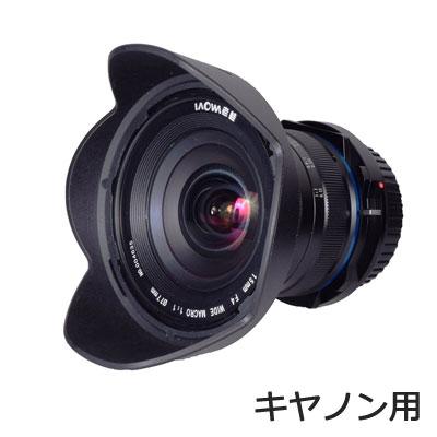 LAOWA カメラレンズ 15mm F4 Wide Angle Macro with Shift(for CanonEF) LAO0005 キヤノン用 【送料無料】【KK9N0D18P】