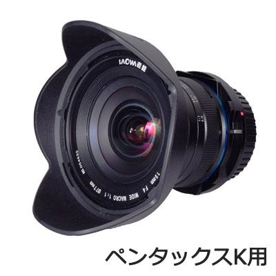 LAOWA カメラレンズ 15mm F4 Wide Angle Macro with Shift for PentaxK LAO0008 ペンタックスK用 送料無料 KK9N0D18P 名入れ 運動会 お買い得