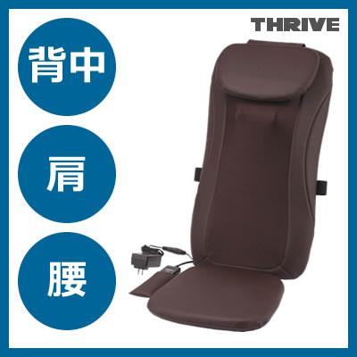 【即納】スライヴ シートマッサージャー 座椅子マッサージ THRIVE MD-8600-BR ブラウン 大東電機 【送料無料】【KK9N0D18P】