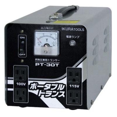 変圧器 イクラツール ポータブルトランス PT30T 昇降圧兼用 AC100/200兼用V 【送料無料】【KK9N0D18P】