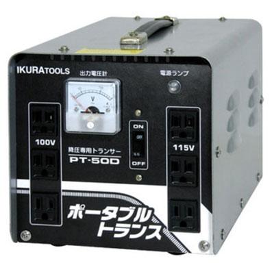 変圧器 イクラツール ポータブルトランス PT50D 降圧専用 AC200V 【送料無料】【KK9N0D18P】