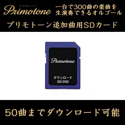 プリモトーン Primotone 専用SDカード 50曲までダウンロード可能 SD-D50 プリモトーン追加曲用SDカード エクシング【送料無料】【KK9N0D18P】
