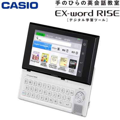 カシオ デジタル学習ツール エクスワード ライズ XDR-A10WE ホワイト 英会話学習機 【送料無料】【KK9N0D18P】