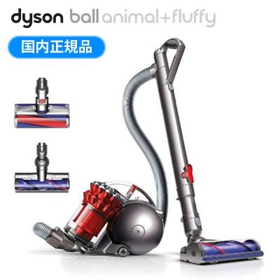 ダイソン サイクロンクリーナー パワーブラシ Dyson CY25AF Ball Animal+Fluffy キャニスター型掃除機 パワーブラシ CY25AF ニッケル&レッド Ball/ブルー【送料無料】【KK9N0D18P】, サンステラ:8abe15d7 --- sunward.msk.ru