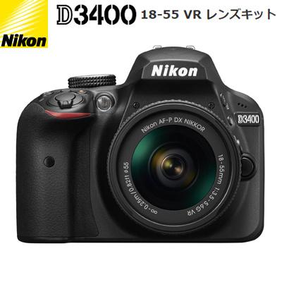 ニコン デジタル一眼レフカメラ D3400 18-55 VR レンズキット D3400-18-55-VR-BK ブラック【送料無料】【KK9N0D18P】