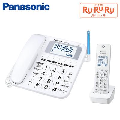 パナソニック デジタルコードレス電話機 RU・RU・RU 子機1台付き VE-GE10DL-W ホワイト【送料無料】【KK9N0D18P】