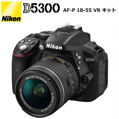ニコン デジタル一眼レフカメラ D5300 AF-P 18-55 VR キット D5300-AF-P-18-55VR【送料無料】【KK9N0D18P】