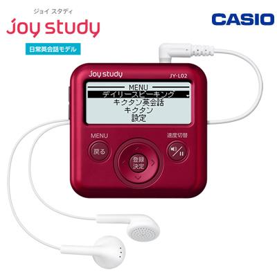 カシオ デジタル英会話学習機 日常英会話モデル joy study JY-L02RD レッド 【送料無料】【KK9N0D18P】