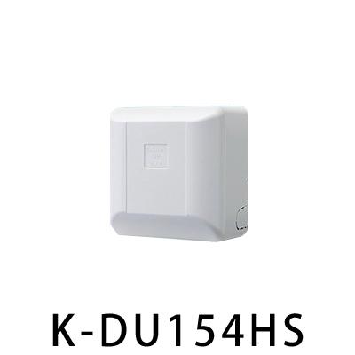 オーケー器材 K-DU154HS ドレンポンプキット 中揚程タイプ (1.5m・100V) / ファンコイル・スポットエアコン専用 【送料無料】【KK9N0D18P】