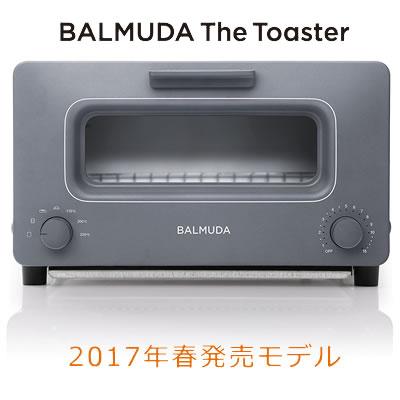 【即納】バルミューダ オーブントースター BALMUDA The Toaster スチームトースター K01E-GW グレー 2017年春モデル 【送料無料】【KK9N0D18P】