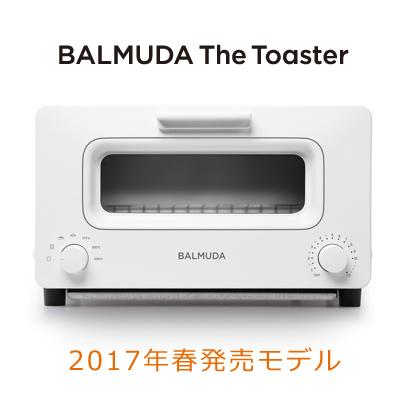 バルミューダ オーブントースター BALMUDA The Toaster スチームトースター K01E-WS ホワイト 2017年春モデル 【送料無料】【KK9N0D18P】