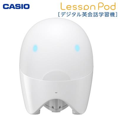 カシオ デジタル英会話学習機 Lesson Pod LP-E01 レッスンポッド 【送料無料】【KK9N0D18P】