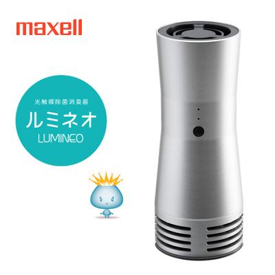 マクセル 光触媒除菌消臭器 ルミネオ MXAP-PCA100SL シルバー 【送料無料】【KK9N0D18P】