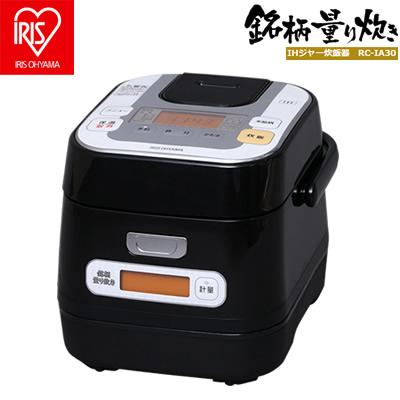 アイリスオーヤマ 米屋の旨み 銘柄量り炊き IHジャー炊飯器 3合炊き RC-IA30-B 【送料無料】【KK9N0D18P】