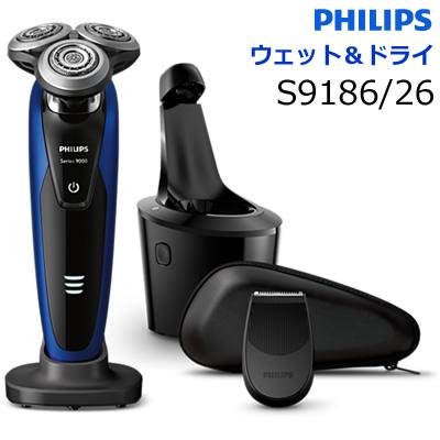 フィリップス メンズシェーバー ウェット&ドライ 9000シリーズ S9186/26 S9186-26 ウルトラブルー【送料無料】【KK9N0D18P】