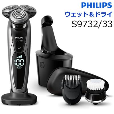 フィリップス メンズシェーバー ウェット&ドライ 9000シリーズ S9732/33 S9732-33 ブラック/シルバー【送料無料】【KK9N0D18P】