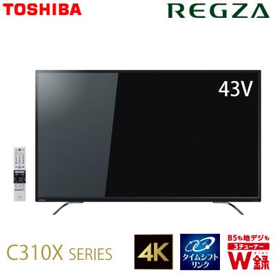 東芝 43V型 4K対応 液晶テレビ レグザ C310Xシリーズ タイムシフトリンク 43C310X 【送料無料】【KK9N0D18P】