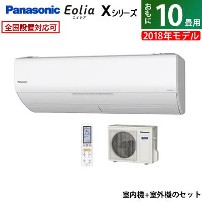 パナソニック 10畳用 2.8kW エアコン エオリア Xシリーズ 2018年モデル CS-288CX-W-SET CS-288CX-W + CU-288CX【送料無料】【KK9N0D18P】