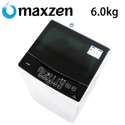 【ポイント最大43倍!~11/10(土)23:59迄】マクスゼン 6.0Kg 全自動洗濯機 縦型 JW06MD01WB 【送料無料】【KK9N0D18P】