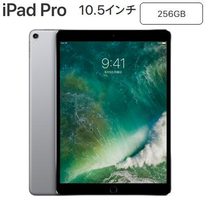 【最大3000円OFFクーポン配布中!~3/11(月)1:59迄】Apple 10.5インチ iPad Pro Wi-Fiモデル 256GB MPDY2J/A スペースグレイ Retinaディスプレイ MPDY2JA アップル【送料無料】【KK9N0D18P】