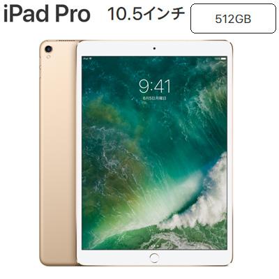 【最大3000円OFFクーポン配布中!~3/11(月)1:59迄】Apple 10.5インチ iPad Pro Wi-Fiモデル 512GB MPGK2J/A ゴールド Retinaディスプレイ MPGK2JA アップル【送料無料】【KK9N0D18P】