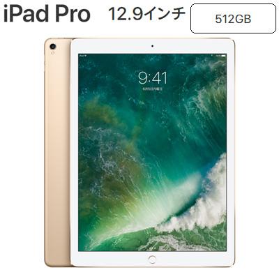Apple 12.9インチ iPad Pro Wi-Fiモデル 512GB MPL12J/A ゴールド Retinaディスプレイ MPL12JA アップル【送料無料】【KK9N0D18P】