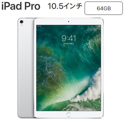 【即納】Apple 10.5インチ iPad Pro Wi-Fiモデル 64GB MQDW2J/A シルバー Retinaディスプレイ MQDW2JA アップル【送料無料】【KK9N0D18P】