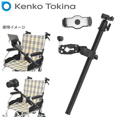 ケンコー・トキナー ライフサポートシリーズ パイプ固定式アーム プラティーク PRT-ST【送料無料】【KK9N0D18P】