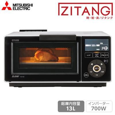 三菱 13L レンジグリル オーブンレンジ ジタング RG-HS1-W ホワイト【送料無料】【KK9N0D18P】