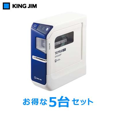 【5台セット】キングジム ラベルプリンター テプラ プロ PRO SR5500P-5SET 対応テープ幅:4~24mm まとめ買い【送料無料】【KK9N0D18P】