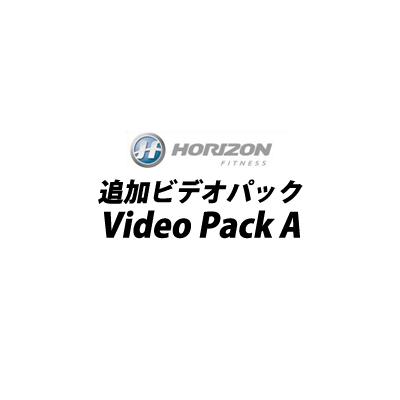 【最大1500円OFFクーポン配布中!~11/22(木)9:59迄】ジョンソン HORIZON VIDEO PACK A ビデオパック VideoPack-A【送料無料】【KK9N0D18P】