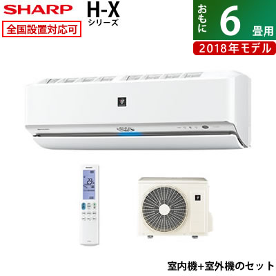 シャープ 6畳用 2.2kW プラズマクラスター 6畳用 エアコン H-Xシリーズ エアコン 2018年モデル AY-H22X-W-SET 2018年モデル ホワイト系 AY-H22X-W + AU-H22XY【送料無料】【KK9N0D18P】, ARROWHEAD アローヘッド:b3a6542c --- mail.ciencianet.com.ar