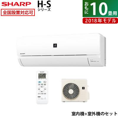 シャープ 10畳用 2.8kW プラズマクラスター エアコン H-Sシリーズ 2018年モデル AY-H28S-W-SET ホワイト系 AY-H28S-W + AU-H28SY【送料無料】【KK9N0D18P】