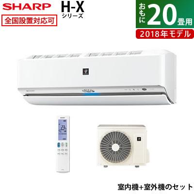 シャープ 20畳用 AY-H63X2-W 6.3kW 200V プラズマクラスター エアコン エアコン H-Xシリーズ 2018年モデル AY-H63X2-W-SET 200V ホワイト系 AY-H63X2-W + AU-H63X2Y【送料無料】【KK9N0D18P】, 灘崎町:b25a8e5c --- mail.ciencianet.com.ar