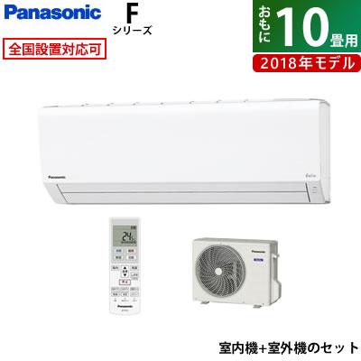 パナソニック 10畳用 2.8kW エアコン エオリア Fシリーズ 2018年モデル CS-F288C-W-SET クリスタルホワイト CS-F288C-W + CU-F288C【送料無料】【KK9N0D18P】