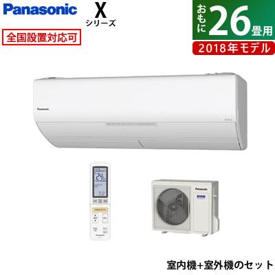 パナソニック 26畳用 8.0kW 200V エアコン エオリア Xシリーズ 2018年モデル CS-X808C2-W-SET クリスタルホワイト CS-X808C2-W + CU-X808C2【送料無料】【KK9N0D18P】