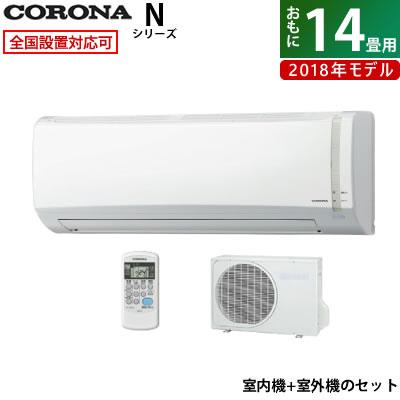 コロナ14畳用4.0kWエアコンNシリーズ2018年モデルCSH-N4018R-W-SETホワイトCSH-N4018R-W+COH-N4018R