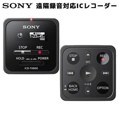 【キャッシュレス5%還元店】ソニー 小型 遠隔録音対応 ICレコーダー ICD-TX800-B ブラック ボイスレコーダー【送料無料】【KK9N0D18P】