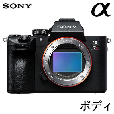 【キャッシュレス5%還元店】ソニー デジタル一眼カメラ α7R III ボディ ILCE-7RM3【送料無料】【KK9N0D18P】