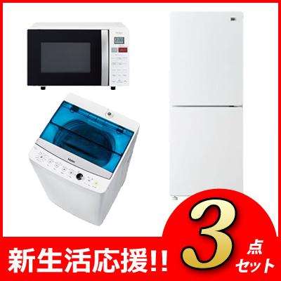 【新生活応援セット】ハイアール冷蔵庫+洗濯機+オーブンレンジの3点セットJR-NF148A-W+JW-C55A-W+JM-V16C-WJR-NF148A-W-SET2018