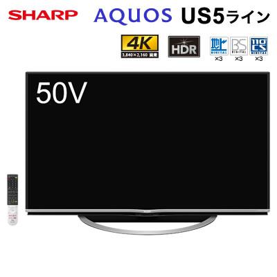シャープ 50V型 液晶テレビ 4K対応 アクオス US5ライン LC-50US5【送料無料】【KK9N0D18P】