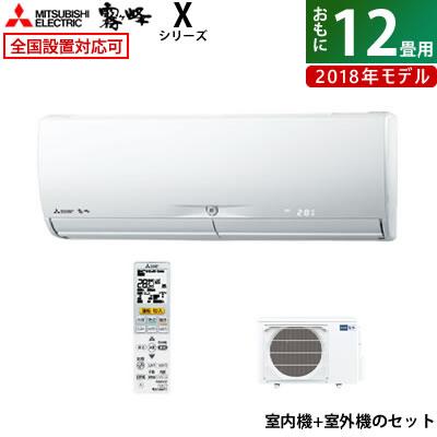 三菱 12畳用 3.6kW エアコン 霧ヶ峰 Xシリーズ 2018年モデル MSZ-X3618-W-SET ウェーブホワイト MSZ-X3618-W + MUZ-X3618【送料無料】【KK9N0D18P】