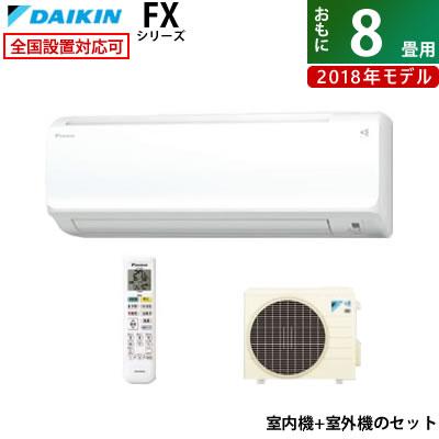 ダイキン 8畳用 2.5kW エアコン FXシリーズ 2018年モデル S25VTFXS-W-SET ホワイト F25VTFXS-W + R25VFXS【送料無料】【KK9N0D18P】