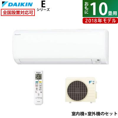 ダイキン 10畳用 2.8kW 200V エアコン Eシリーズ 2018年モデル S28VTEV-W-SET ホワイト F28VTEV-W + R28VEV【送料無料】【KK9N0D18P】