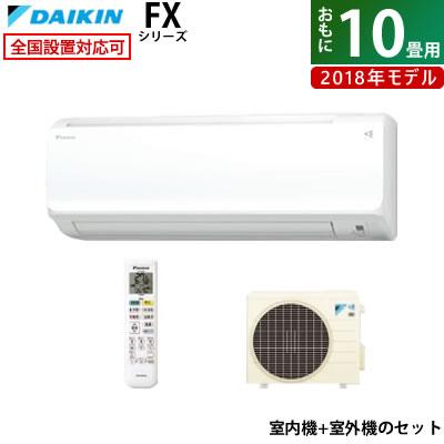 ダイキン 10畳用 2.8kW エアコン FXシリーズ 2018年モデル S28VTFXS-W-SET ホワイト F28VTFXS-W + R28VFXS【送料無料】【KK9N0D18P】
