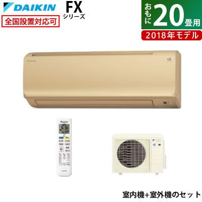 ダイキン 20畳用 6.3kW 200V エアコン FXシリーズ 2018年モデル S63VTFXV-C-SET ベージュ F63VTFXV-C + R63VFXV【送料無料】【KK9N0D18P】