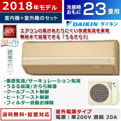 ダイキン 【送料無料】 S71VTRXP-W ホワイト うるさら7 [エアコン (主に23畳用・200V対応)] 【早期取付キャンペーン実施中】 (DAIKIN) RXシリーズ
