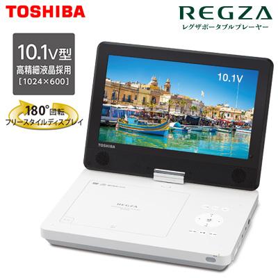 東芝 10.1V型 レグザポータブルプレーヤー ポータブル DVDプレーヤー レグザ SD-P1010S【送料無料】【KK9N0D18P】