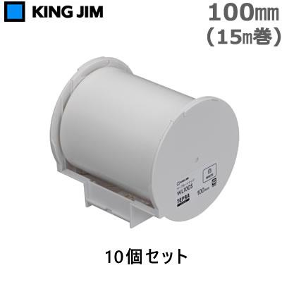 【10個セット】キングジム テープカートリッジ 幅100mm ラベルライター「テプラ」Grand専用 WL100S-10SET シロ まとめ買い 【送料無料】【KK9N0D18P】