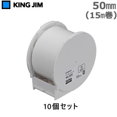 【キャッシュレス5%還元店】【10個セット】キングジム テープカートリッジ 幅50mm ラベルライター「テプラ」Grand専用 WL50S-10SET シロ まとめ買い 【送料無料】【KK9N0D18P】